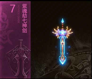 紫魂劫七彩神剑