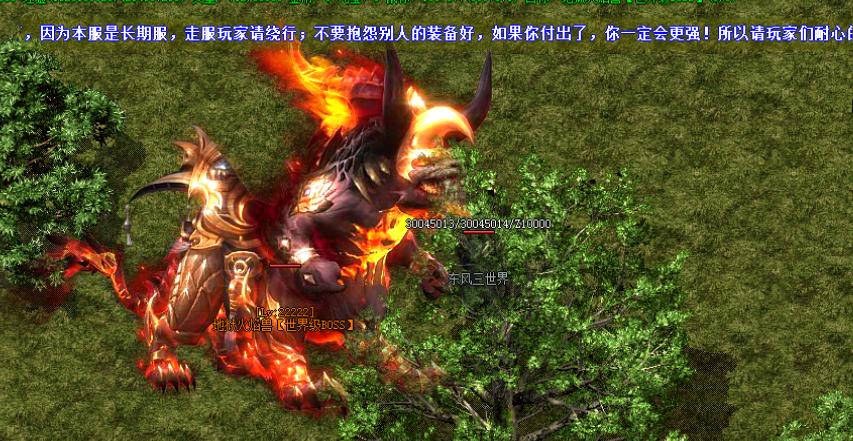 世界BOSS:地狱火焰兽