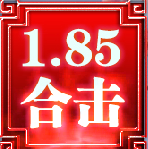 1.85牛牛合击英雄歃血战九天
