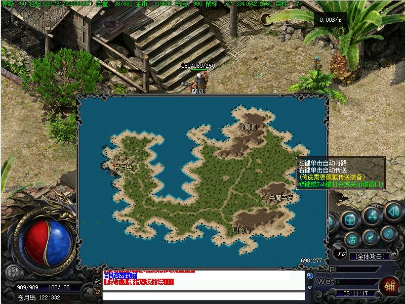 新版苍月岛