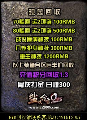 RMB回收