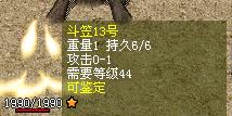 1.85道盾合击