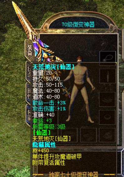 70级火龙神器