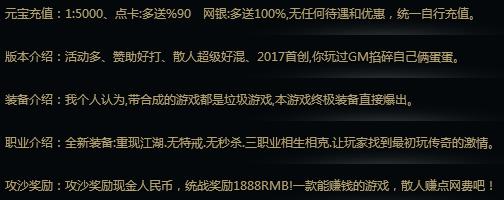乾坤霸业介绍