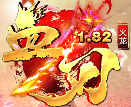 1.82血刀火龙