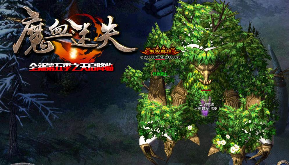 魔血迷失最为经典的怪物:万年树妖